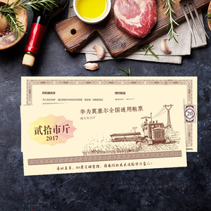 【3.0版】【299元】莫塞尔粮票-越光米提货卡