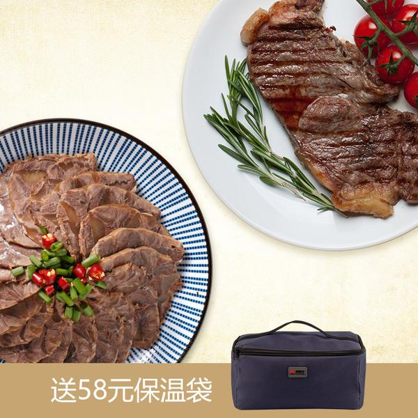 249元牛肉礼包