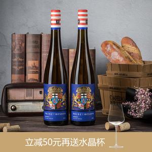 德国 黑森王子珍藏雷司令白葡萄酒 双支装