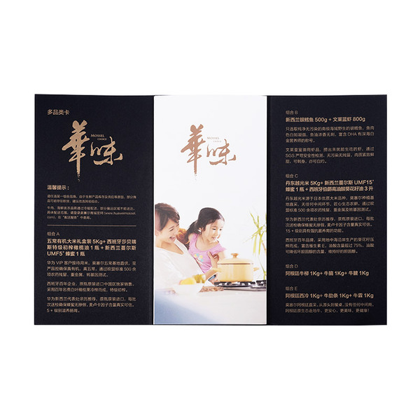 498元多品类提货卡V5.0