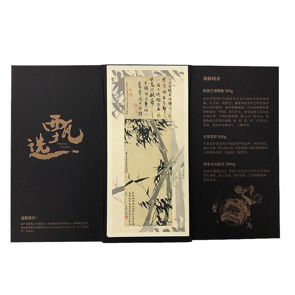 【端午定制】739元海鲜提货卡V4.1