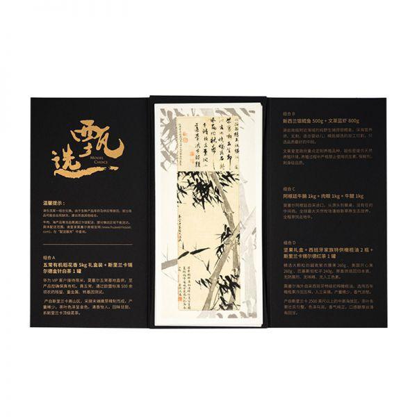 498元多品类提货卡V4.2
