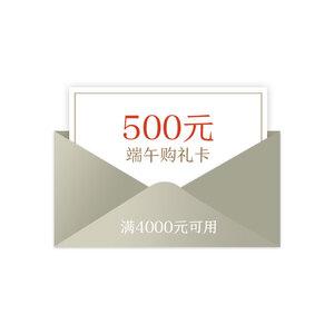 端午500元购礼卡(限指定商品可用)