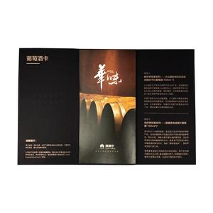 539元红葡萄酒提货卡V5.0