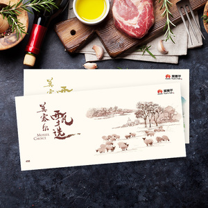 【2.0版】【498元】莫塞尔甄选全品类提货卡