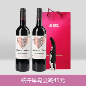 纯爱赤霞珠葡萄酒双支套餐