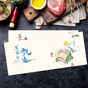 【3.0版】【699元】莫塞尔甄选冻品提货卡