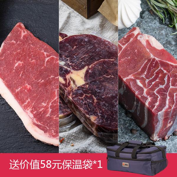 538元牛肉大礼包(共3kg)-----蓝色保温袋