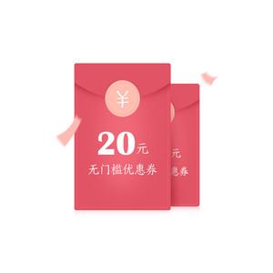 【10点开抢】20元无门槛优惠券 | 促销商品、提货卡、茅台不可用