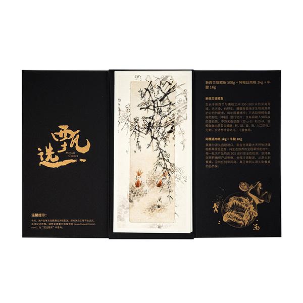 【提货卡4.0版】699元冻品类提货卡