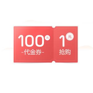 1元抢购100元优惠券【葡萄酒满499可使用】