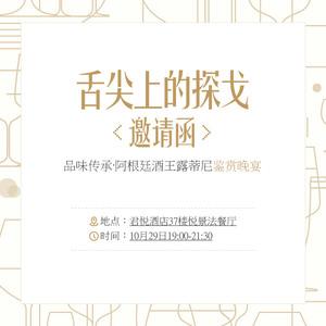 品味传承·阿根廷酒王露蒂尼鉴赏晚宴入场券【深圳】