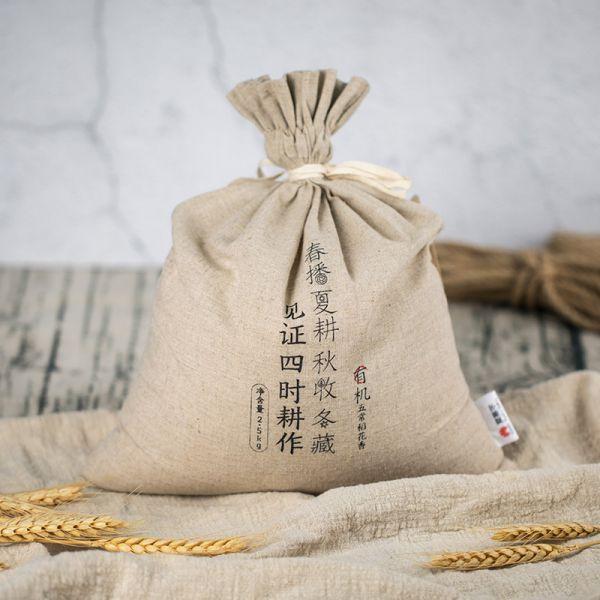 【限量春播版】有机五常稻花香 2.5kg 棉麻布袋装
