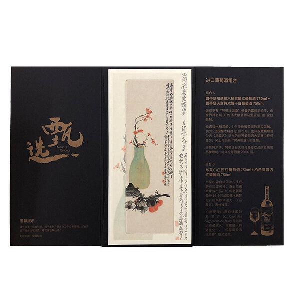 【提货卡4.1版】839元葡萄酒提货卡