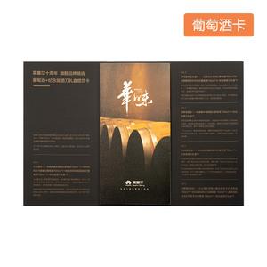 689元十周年纪念版葡萄酒提货卡