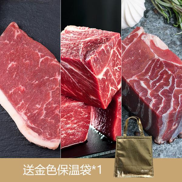 538元牛肉大礼包(共3kg)