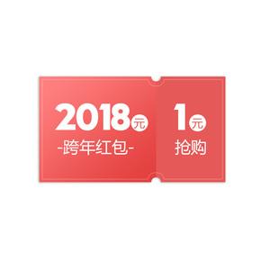Cheers 2018元跨年红包
