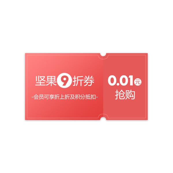 贺岁年礼|1分钱秒杀坚果9折券(松子)