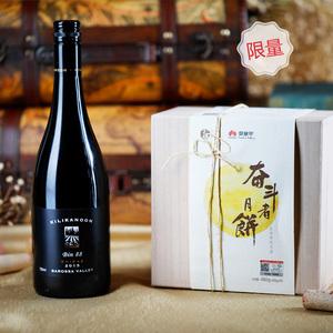 【预售】奋斗者 有机月饼礼盒*1+华为特供 BIN88澳大利亚设拉子干红葡萄酒*1