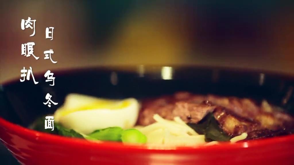 肉眼鲜嫩多汁,乌冬面几乎不含脂肪却富含碳水化合物,通过佐料、汤料、调味料的配合,一碗温暖牛肉乌冬面新鲜出炉。
