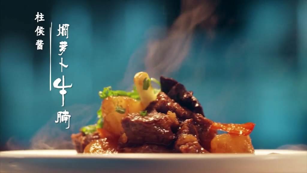 肉味香浓,口感肥厚而醇香。柱候酱焖牛腩萝卜是经典的粤菜之一,对广东人来说是毫不陌生。焖牛腩汁拌饭,依然赞不绝口。
